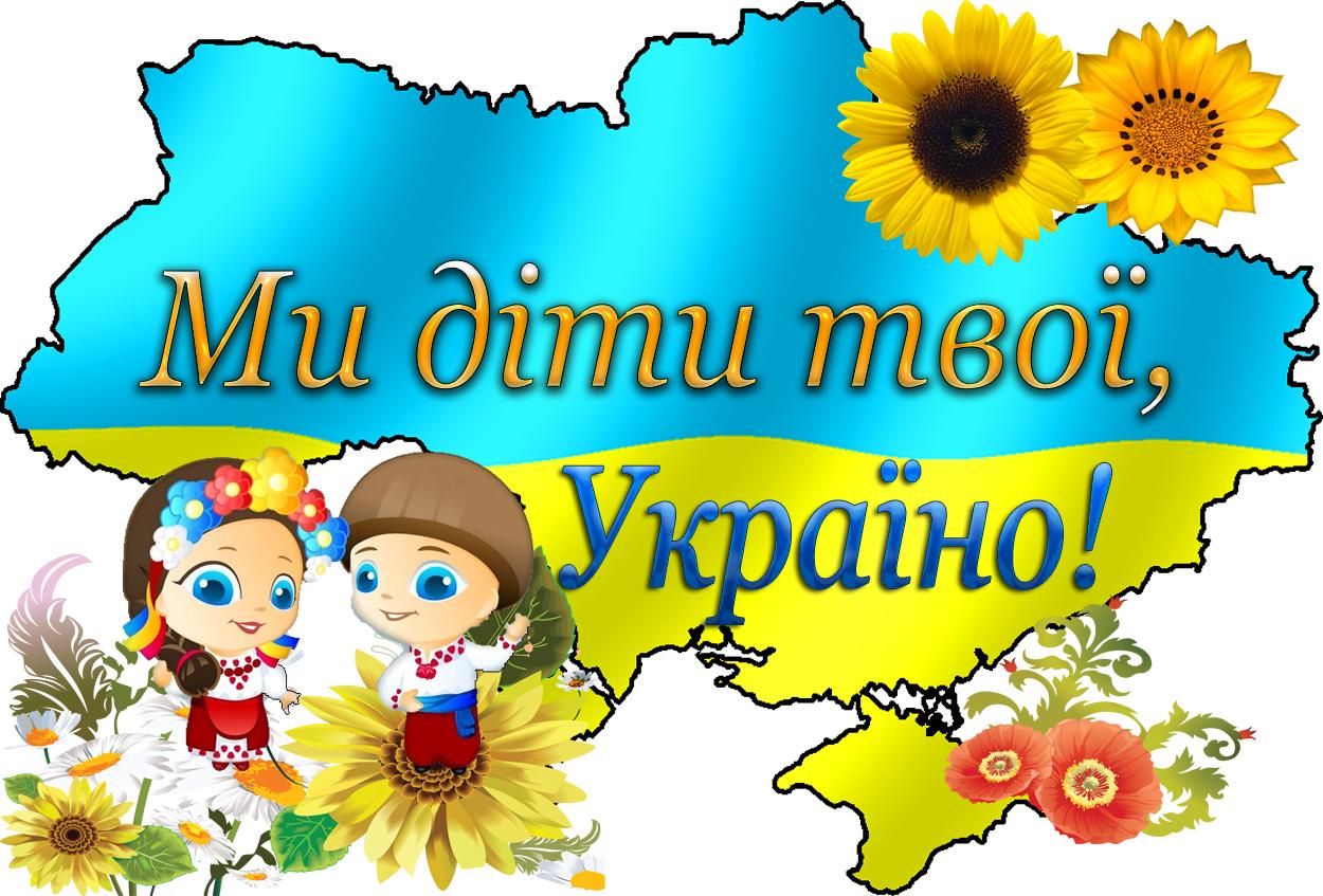 Картинки по запросу картинки про україну для дітей
